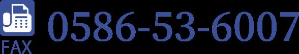 0586-53-6007