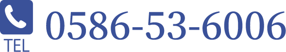 0586-53-6006